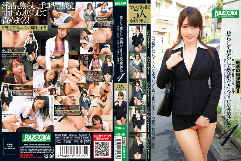 MDB-668 jav videos This Lady Will Tease And Tease But Won't Let You Cum 4