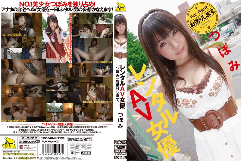 ELO-312 japanese porn streaming Rental AV Actress Tsubomi