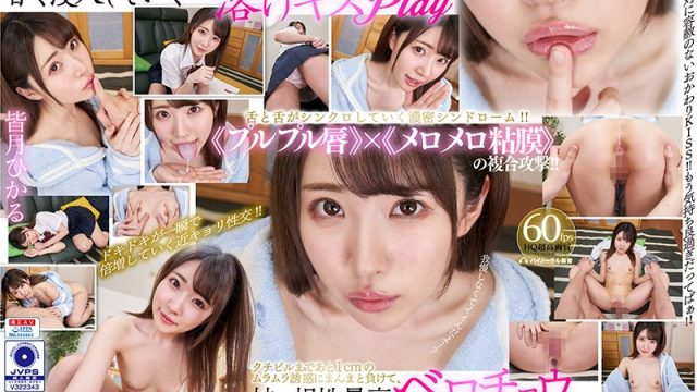VRKM-043 porn japanese Hikaru Minazuki [VR] I Was Only 1cm Away From Her Luscious Lips, And I Totally Gave In To Her Temptation, And Had