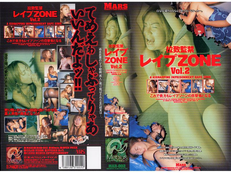 MAR-002 JavGuru Rape ZONE vol. 2
