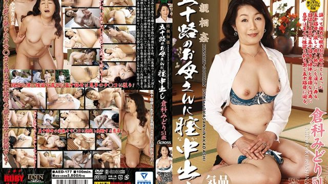 AED-177 japanese sex Keeping It In The Family A Fifty-Something MILF Gets Creampie Fucked Midori Kurashina