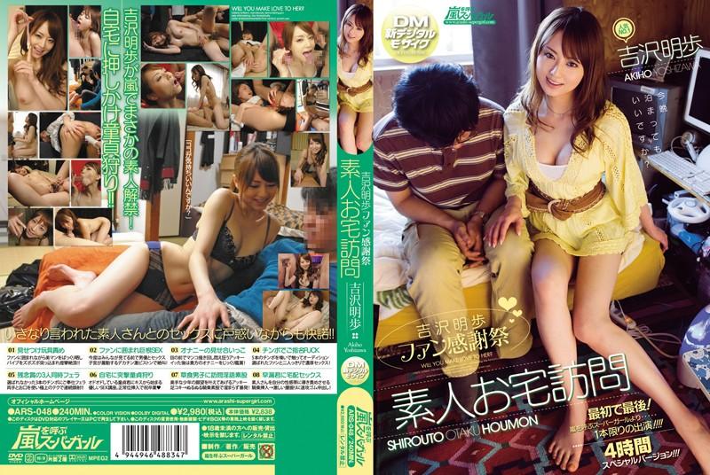 ARS-048 japanese porn movie Akiho Yoshizawa Fan Thanksgiving Day: Amateur House Calls