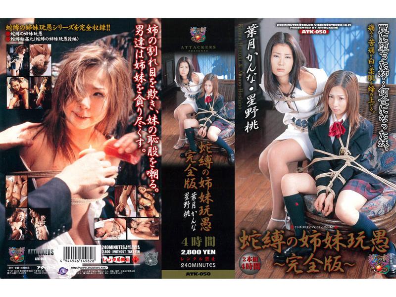 ATK-050 jav online streaming Bondage Girl Pleasure Total Works Hoshino Momo Kana Hatzuki