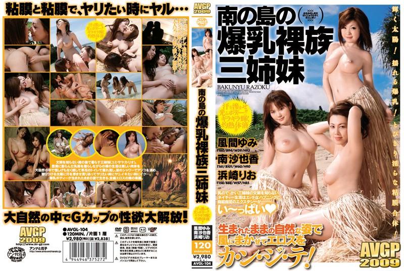 AVGL-104 KissJav Southern Islands Naked Colossal Tits Family 3 Stepsisters