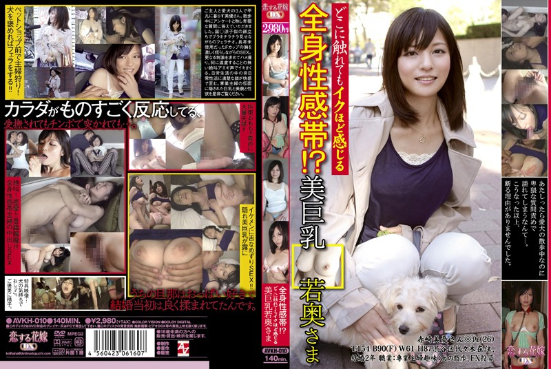 AVKH-010 japanese porn tubes Full Body Erogenous Zone!? A Young Wife With Big Tits So Huge You'll Touch Them Anywhere They Go.