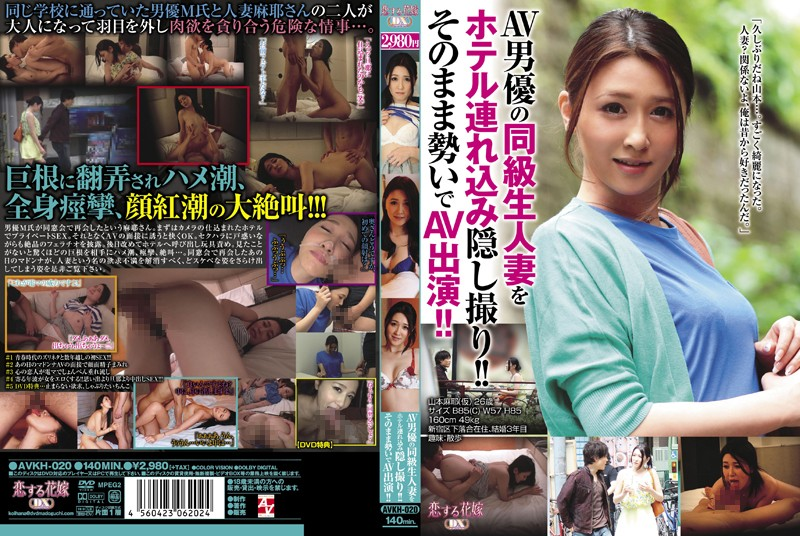 AVKH-020 jav.guru An AV actor's married classmate heads to a hotel with him and gets secretly filmed! A raw and real