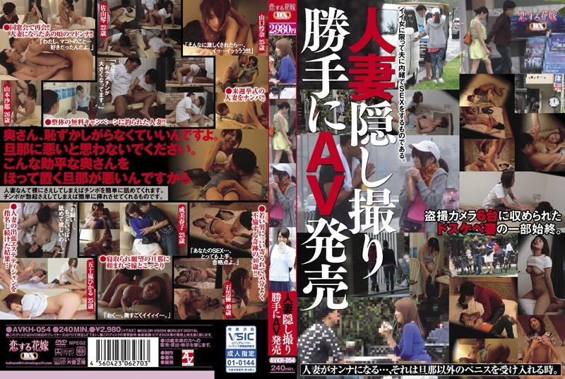 AVKH-054 japan porn Secret Videos Married Women Sold As Porn Without Their Permission