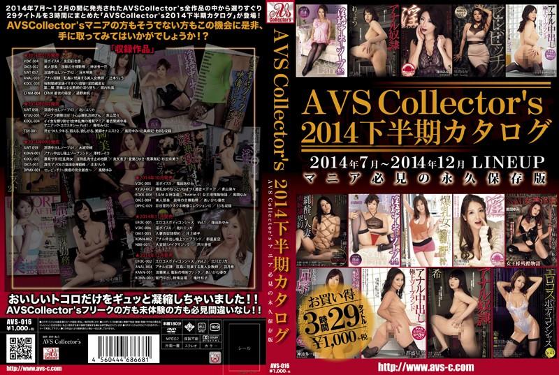 AVS-016 jav guru AVS Collector's June to December 2014 Catalog