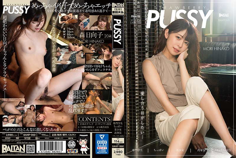 BAHP-060 japanese porn hd Strawberry Pussy Hinako Mori