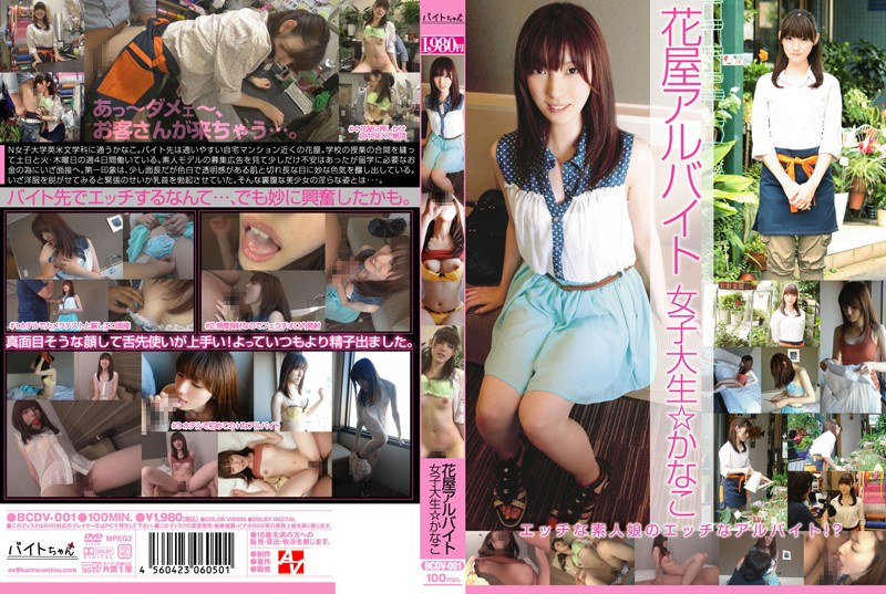BCDV-001 jav stream College Girl Kanako Works Part-Time In A Flower Shop