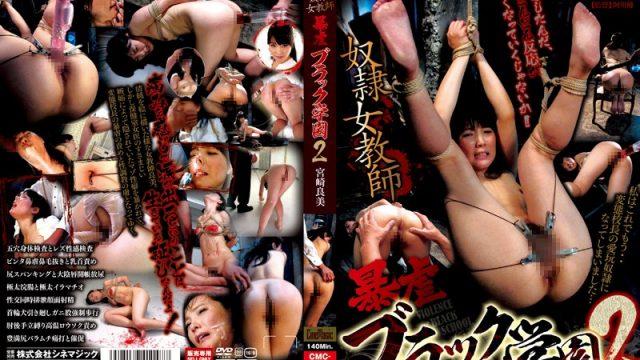 CMC-147 hd porn stream Slave Female Teacher The Brutal Black Academy 2 Yoshimi Miyazaki