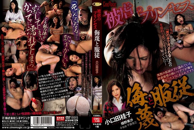 CMC-149 jav actress Tortured Princess – Scorn And Submission Keiko Koguchida