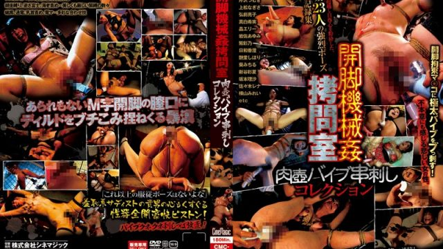 CMC-153 jav porn hd Leg-Spreading Torture & Rape Device – Collection Of Pussies Skewed With A Vibrator