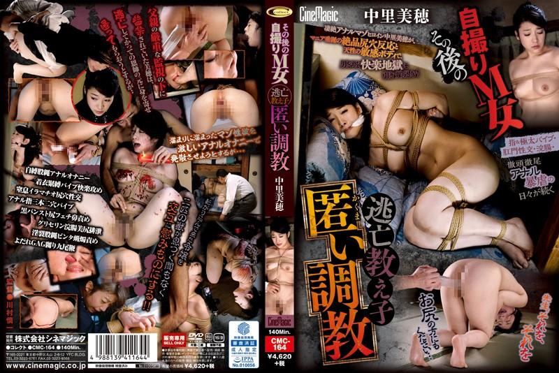 CMC-164 jav porn A Masochist Girl Selfie And Afterwards… Breaking In A Runaway Schoolgirl Miho Nakasato
