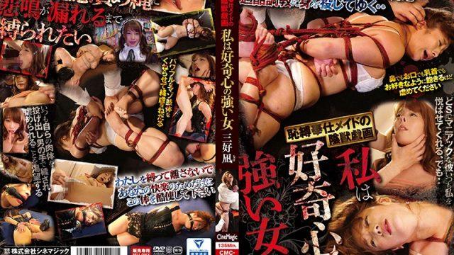 CMC-248 sextop The Ultimate Maid Service – I'm A Curious Girl Nagi Miyoshi