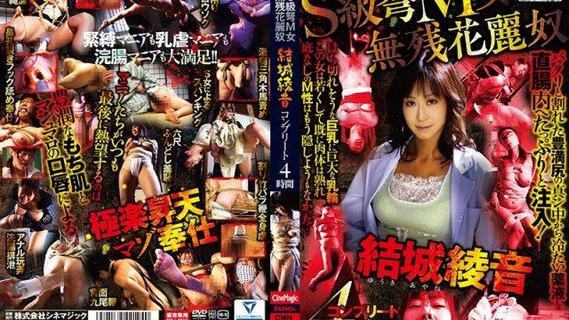 CMN-194 jav guru S-Class Slingshot Masochist Slave Ayane Yuki Complete Edition. 4 Hours