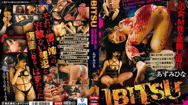CMN-199 streaming jav IBITSU Warped Twin Sister Revenge Incident Hin Azumi