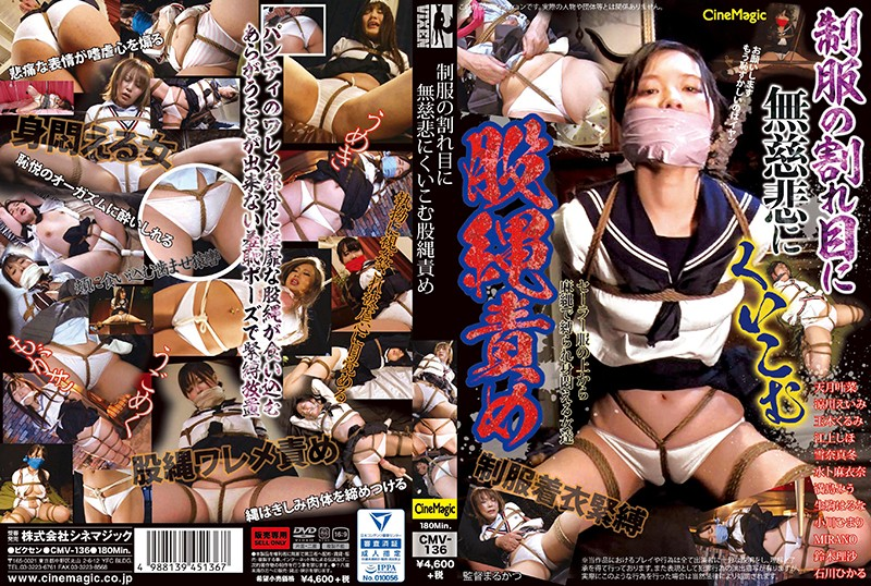 CMV-136 porn jav Merciless Knots Of Rope That Dig In To The Cracks Of Her Uniform
