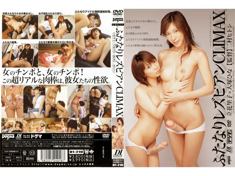 D1-210 jav stream Hermaphrodite Lesbian CLIMAX Riko Tachibana x Hina Otsuka