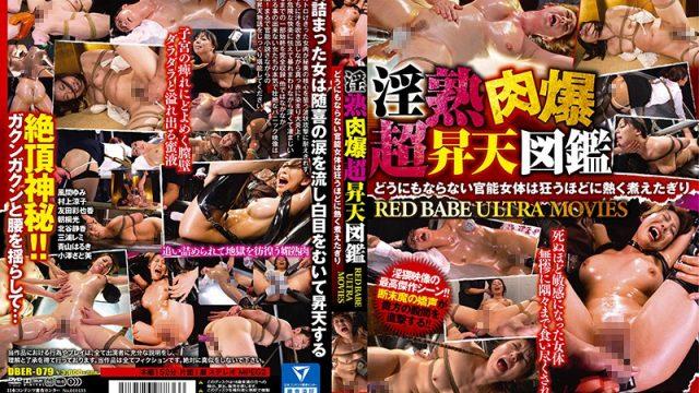 DBER-079 japanese porn video Yumi Kazama Ryoko Murakami (Rikako Nakamura, Naho Kuroki) A Horny Ripe Explosive Orgasmic Pictorial The Body Of A Sensual Woman Leaves You Unable To Do