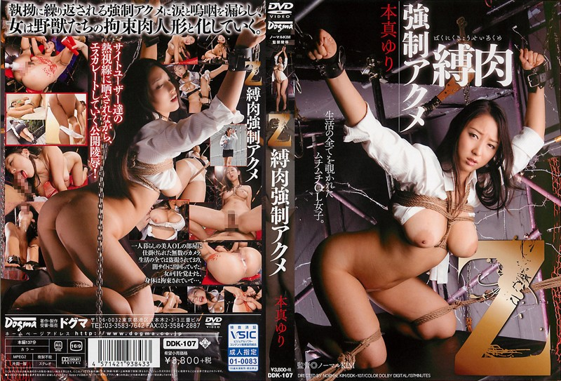 DDK-107 jjgirls Spying On The Life of A Plump Office Lady Bound and Forced to Cum Yuri Honma