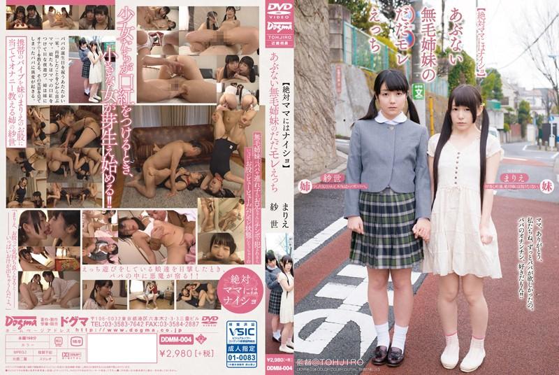 DDMM-004 japanese av You Can Never Tell Stepmom – Hairless Stepsisters' Secret Sex