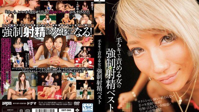 DDT-566 porn japan hd Forced Ejaculations By A Handjob Hitting Girl BEST