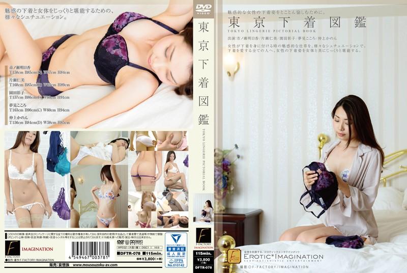 DFTR-078 javhd.com Tokyo Panties Pictorial
