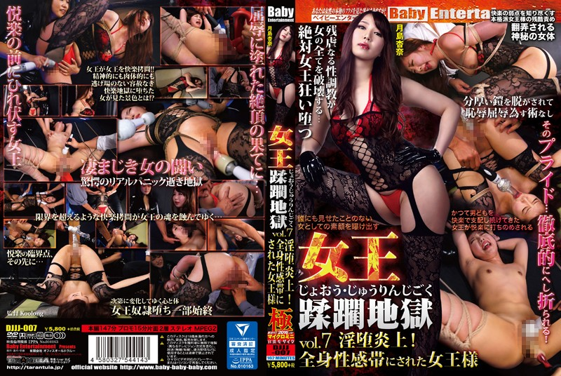 DJJJ-007 asian sex videos Anna Tsukishima Queen Violation Hell Vol.7 A Descent Into Obscenity Goes Up In Flames! A Queen Who Becomes A Full