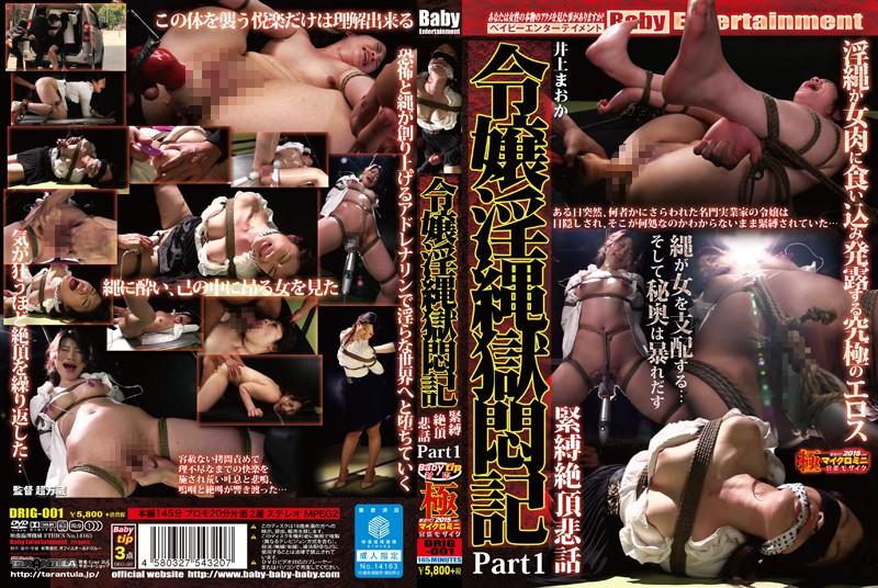 DRIG-001 asian porn movies Record Of A Young Lady Bound And Tortured – A Tragic Tale Of S&M Ecstasy Part 1 Maoka Inoue