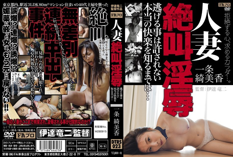 DTRS-023 jav watch Kimika Ichijo Housewife Falls Into Scream-Involving Lust: No Escape Allowed Until Real Ecstasy Is Leaned… Kimika