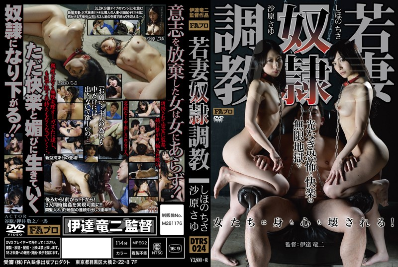 DTRS-024 watch jav online Sayu Sahara Chisa Shihono Breaking In A Young Wife As A Slave: Girls' Bodies And Souls Are Destroyed In A Lightless Hell Of