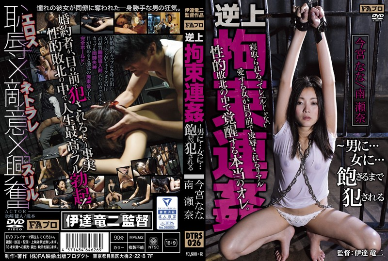 DTRS-026 japanese porn video Nonstop Bondage Frenzy – By Men… And Women… Violated Until They're Satisfied