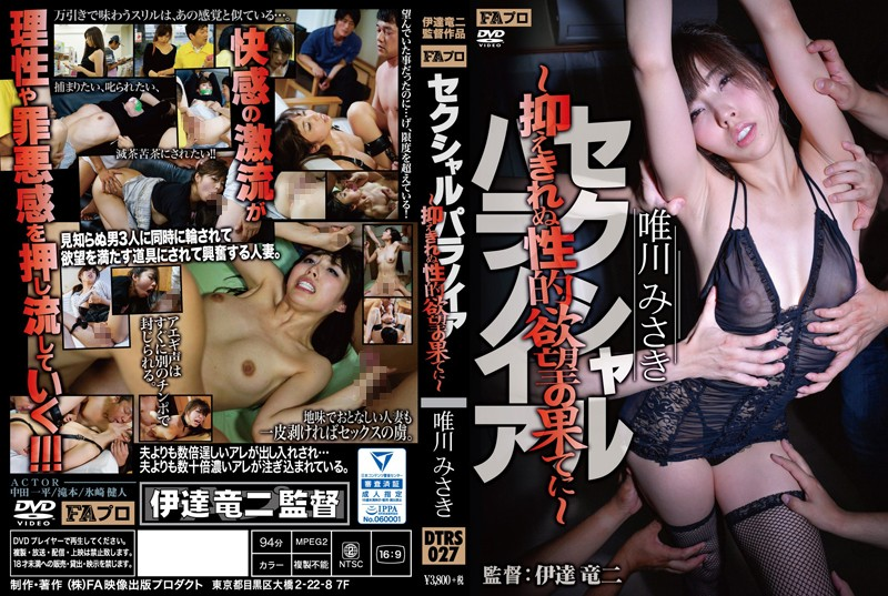 DTRS-027 jav finder Sexual Paranoia What's At The End Of Her Uncontrollable Lust? Misaki Yuikawa