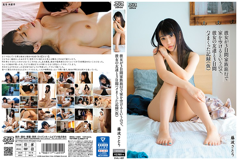 DVAJ-489 porn movies free Satori Fujinami My Girlfriend Was Gone For Three Days On A Family Vacation, So I Spend The Whole Time Fucking Her