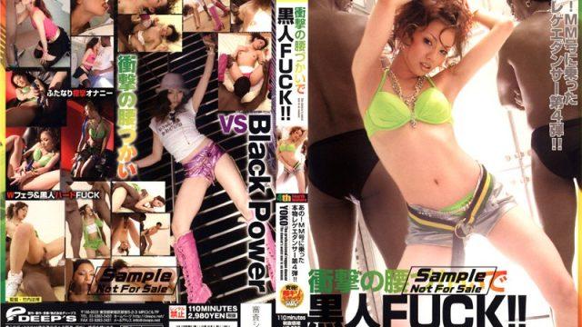 DVDPS-711 watch jav online Yoko (Kaede) That Real Reggae Dancer On The Magic Mirror, Part 4!! She Fucks A Black Man Using Her Amazing Hip