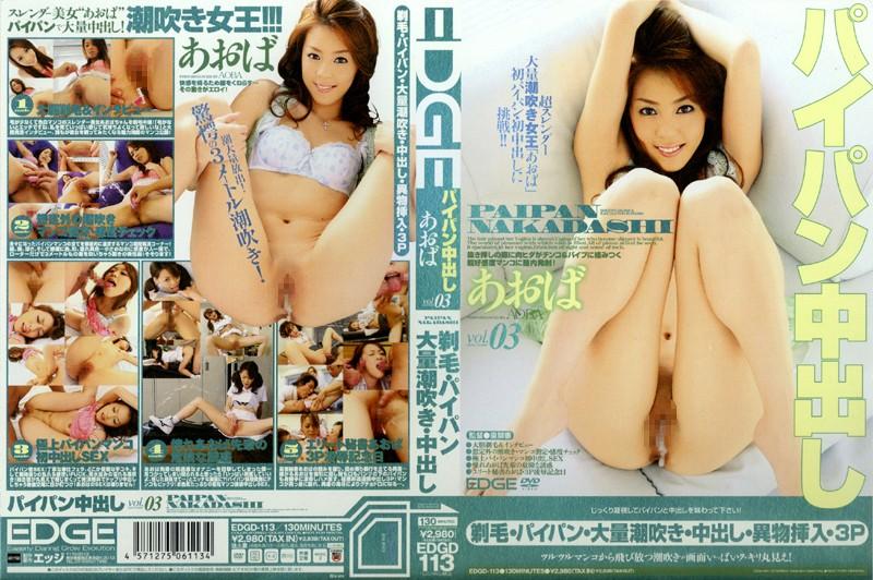 EDGD-113 best asian porn Shaved Ejaculation vol.03 Aoba