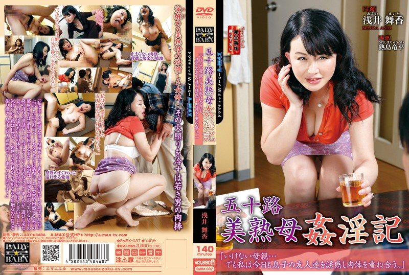 """EMBX-037 asian sex Maika Asai The Adulterous Diary Of A 50's Hot Mama """"I'm A Bad Mother… I Tempt My Son's Friends And Fuck"""