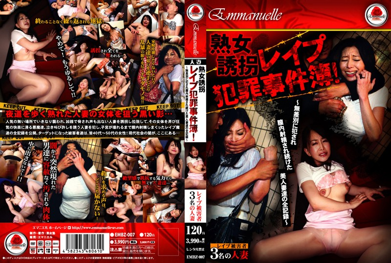 EMBZ-007 jav porn Mature Woman K****pped And R**ed! – The Total Record Of Married Women Getting Indiscriminately