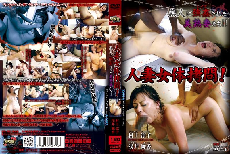 EMBZ-063 jav porn streaming Ryoko Murakami (Rikako Nakamura, Naho Kuroki) Maika Asai Married Woman Sexual Torture! Beautiful Mature Housewives Raped By Black Men!! Ryoko Murakami  Maika