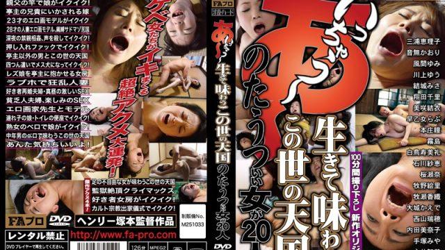 FAX-519 porn japanese Oh God I'm Cumming~ Twenty Writhing Girls Get A Taste Of Earthly Paradise