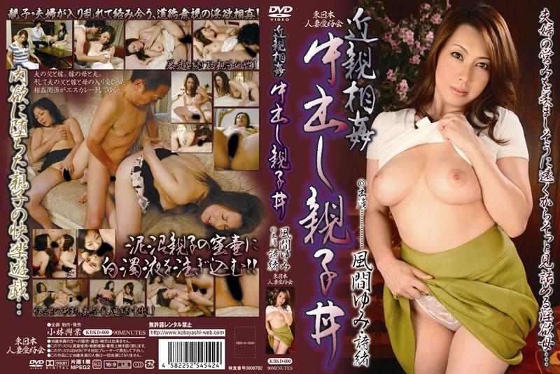 KBKD-600 jav xxx Fakecest: Stepparent And Offspring Creampie Sandwich Yumi Kazama