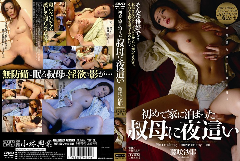 KBKD-810 japaneseporn My Auntie Stayed Over For The First Time So I Paid Her A Night Visit Saya Fujisaki