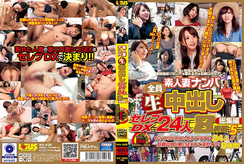 WA-426 japan av Picking Up Amateur Housewives and Giving Them Creampies: Celeb DX – 24 People, 8 Hours Highlights 5