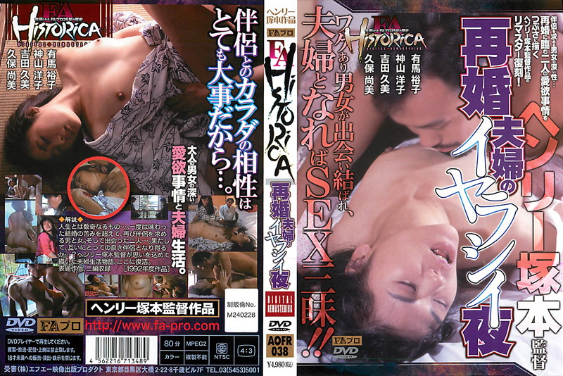 AOFR-038 jav best FA HISTORICA: Second Marriage Couple's Dirty Night