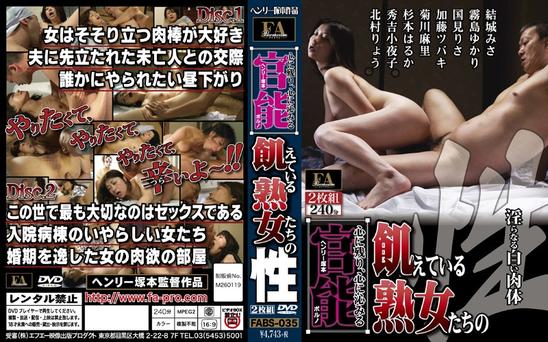 FABS-035 hd porn stream Lingering In My Heart – A Henry Tsukamoto Carnal Porno – Mature Women Starving For Sex