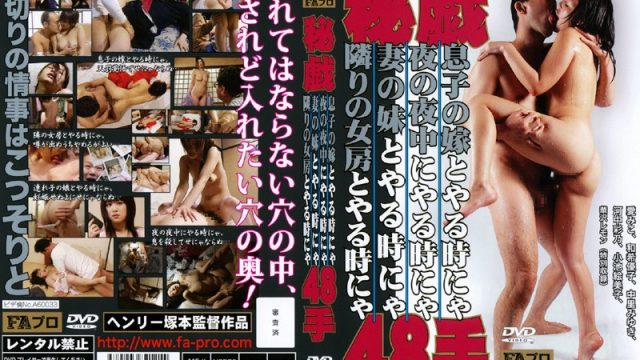 FAX-121  Miko Koike Remon Hanazawa 48 Secret Pleasures. When I Fuck My Son's Wife/Fucking In The Dead Of Night/When I Fuck My Wife's