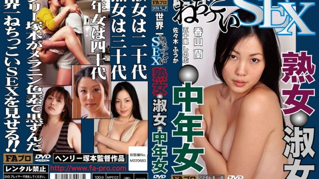 FAX-463 japan av The World's Best Persistent SEX – Mature Middle Aged Lady