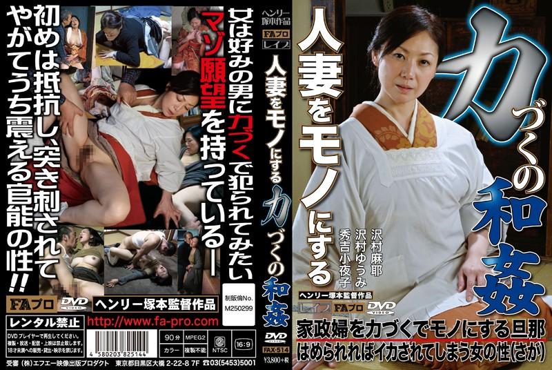 FAX-514 japanese porn tube Sayoko Kuroki (Yoko Hideyoshi) Maya Sawamura Winning A Married Woman Over For Some Refreshing Consensual Sex – Housemaid Seduced By Her