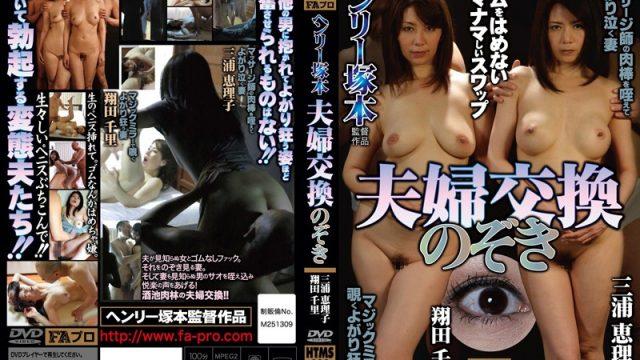 HTMS-032 jav finder Peeping On Swingers Eriko Miura and Chisato Shoda